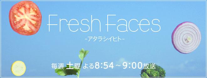 BS朝日 「Fresh Faces -アタラシイヒト-」