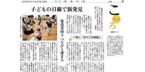 読売新聞 夕刊