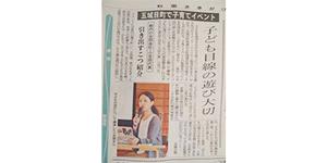 秋田魁新聞朝刊「県央」