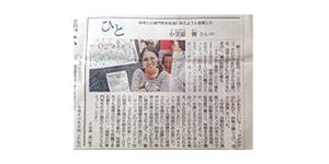 朝日新聞朝刊「ひと」