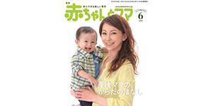 月刊 赤ちゃんとママ