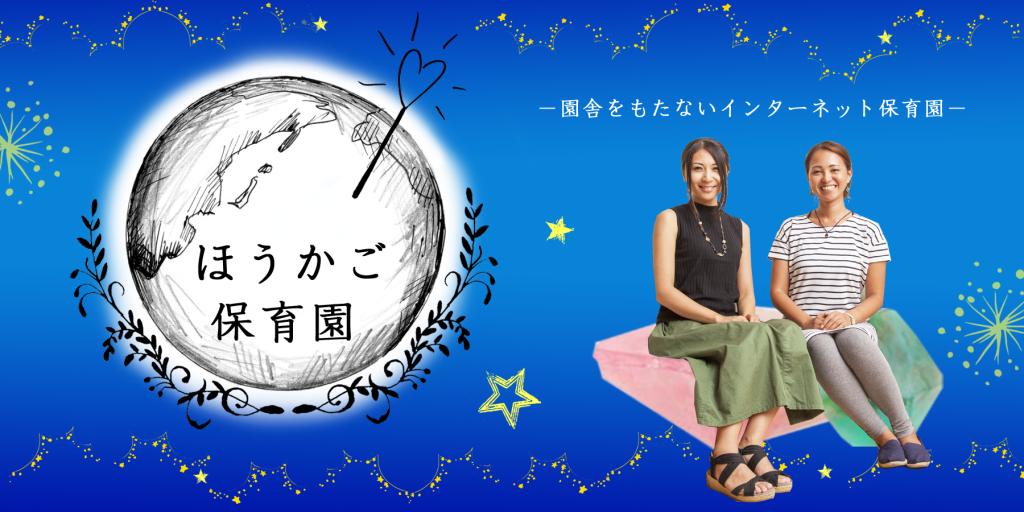 item_top_houkagohoiku_topphoto (1)